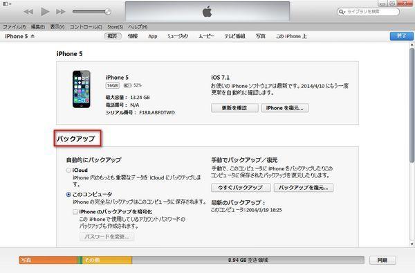 iTunesでiPhoneのデータをバックアップする