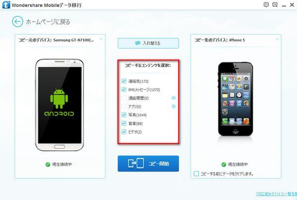 ギャラクシーからiPhoneに移行したいデータを選択