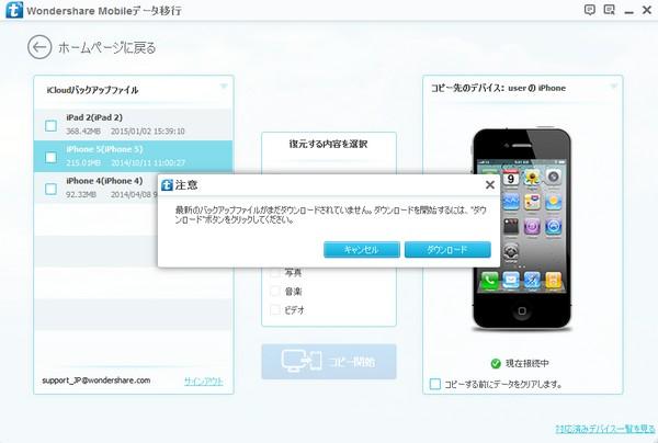 iCloudバックアップファイルをアンドロイドスマホに復元
