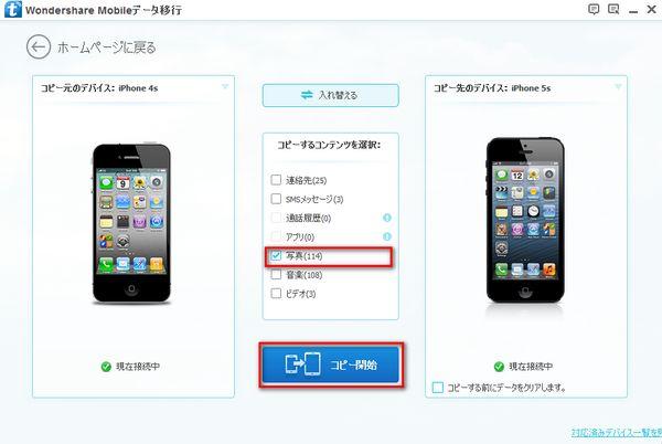 iOS端末からiOS端末に移行したデータを選択