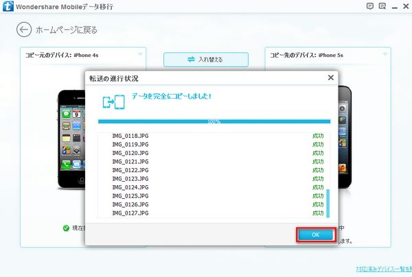 iOS端末からiOS端末にデータの移行
