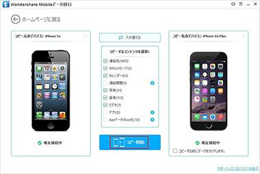 iPhoneアドレス帳移行