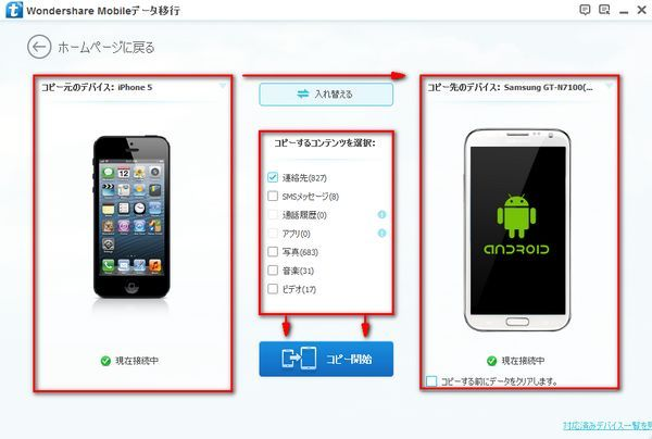iPhoneからSamsung Galaxy S6 Edgeへデータを転送