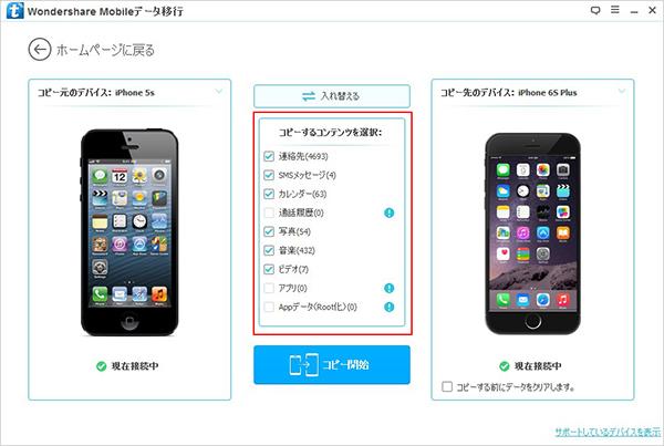 iPhone6-data-transfer