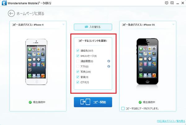 iPhoneからiPhone6sにデータ移行