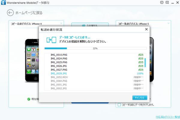 iPhoneからiPhoneへの写真移行が開始