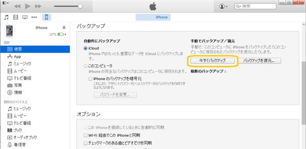 iTunesでiPhoneからiPhone7にデータ移行する方法