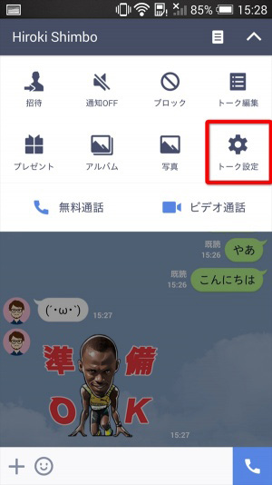 AndroidからAndroidへ引き継ぎ