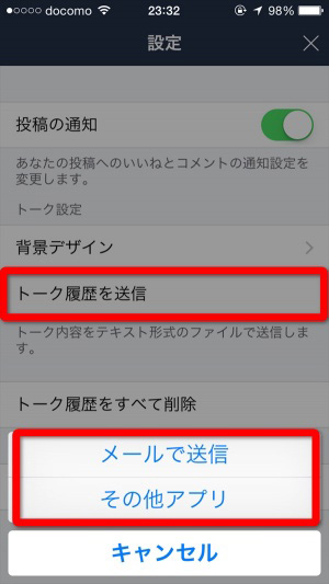 AndroidからiPhoneへ、iPhoneからAndroidへ