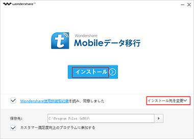 iPhone連絡先移行ソフト