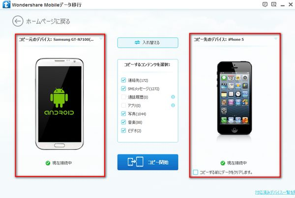 iPhoneとAndroidをPCに接続
