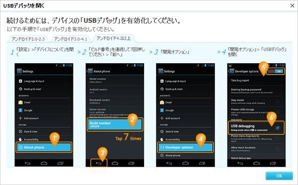 AndroidのスマホをPCに接続