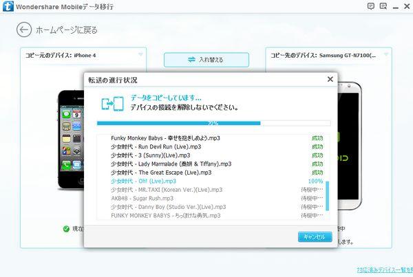 iOSからAndroidに音楽データ移行の進行状況