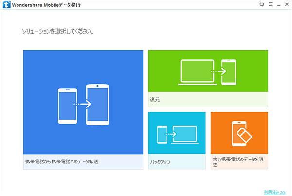 Mobileデータ移行を起動