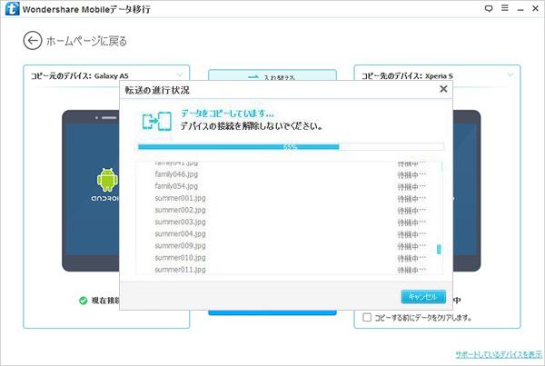 auからソフトバンクに転送したいファイルの移行が開始