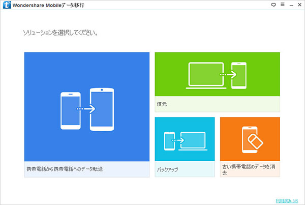 Androidスマートフォンを接続