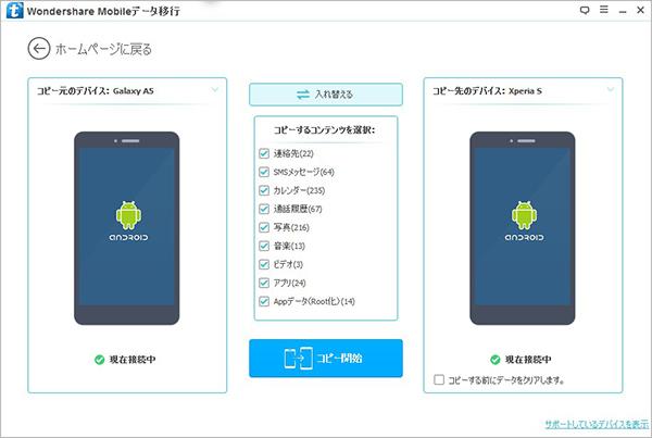 iPhoneからiPhoneに移行したいデータを選択