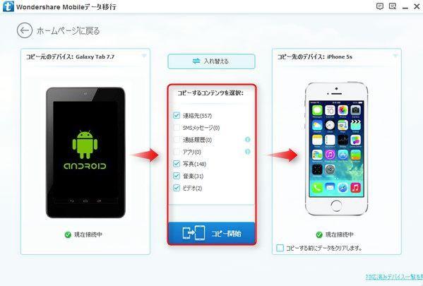 AndroidデバイスからiOSデバイスにデータを引越