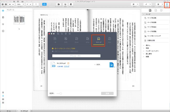 PDFをjpg/jpegに変換する