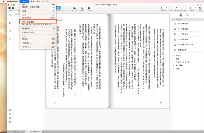 「PDFを最適化」を選ぶ