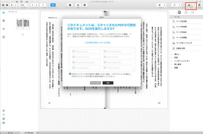 スキャンしたPDFファイルの編集
