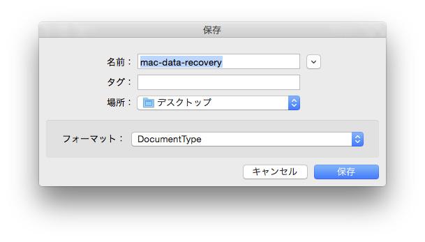 pdf 編集Mac