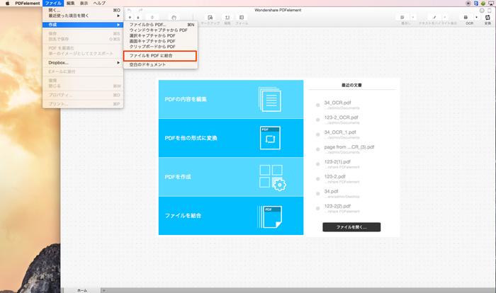 複数ファイルのWordをPDFを作成する場合