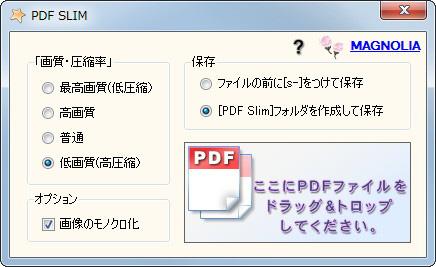 Primo PDFの使い方