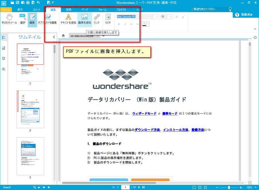 PDFに画像を追加するソフト