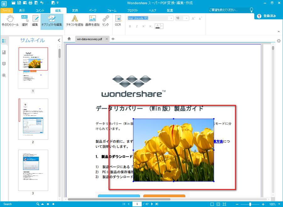PDFに画像を追加する
