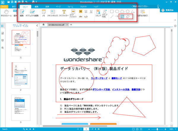Windows 8で注釈をPDFファイルに追加する方法
