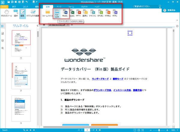 pdf編集 オンライン google