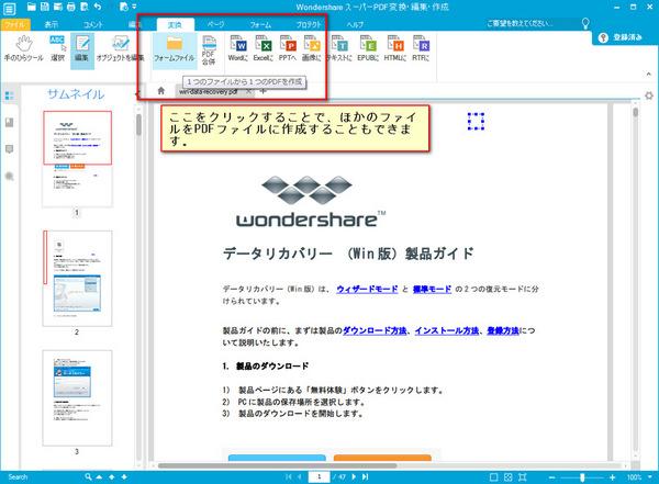 PDFからHTMLファイルに変換