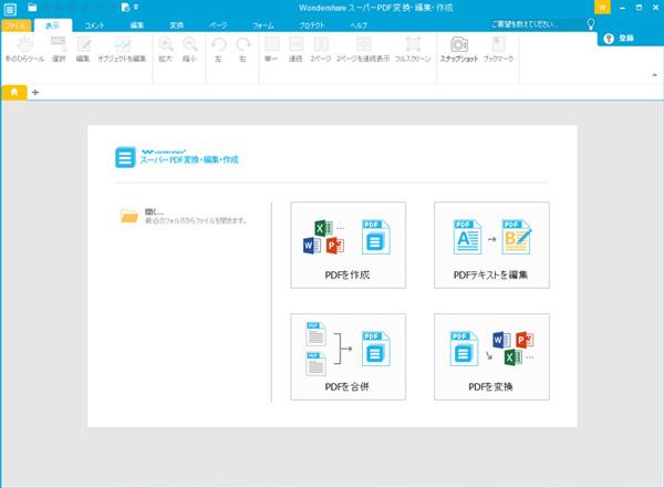PDFから画像に変換するソフト