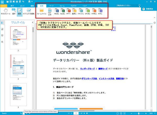 PDFから画像に変換