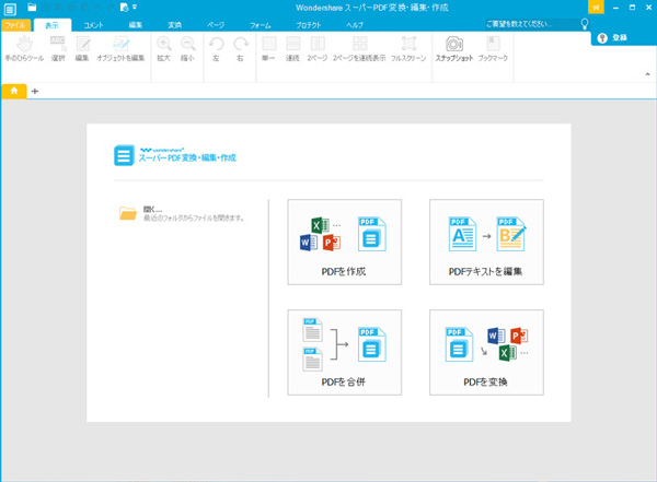 pdf Wordファイルに変換するソフト