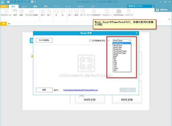 PDFからWordファイルに変換する