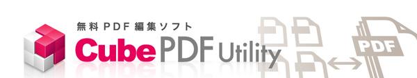 PDF 変換 作成 フリー ソフト