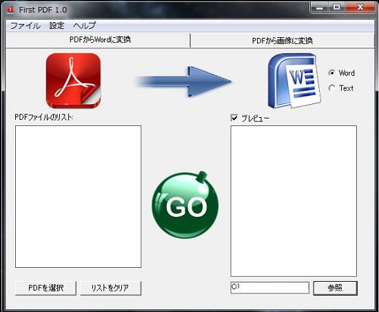Pdf変換フリーソフト10選 Pdf変換サイト3選