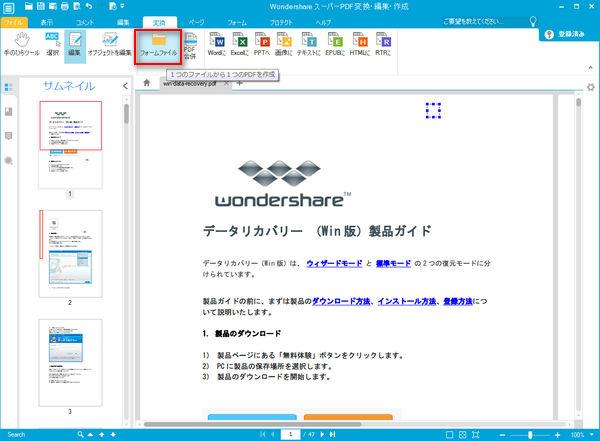 Mac/Windows PCでFoxit PDF Editorを代替できるベストPDFツールを紹介