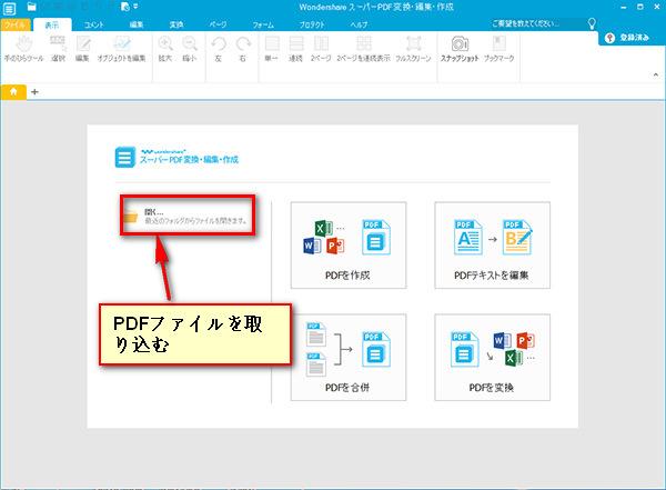 PDFファイルを取り込む