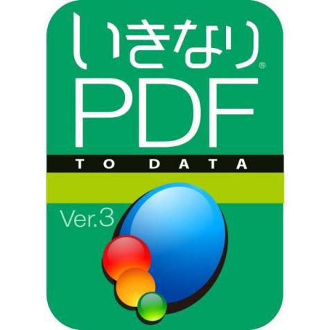 お金かかってでも購入したい!PDF変換ソフト5つの製品☆