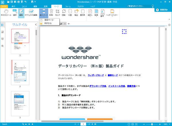 google docs pdf 編集