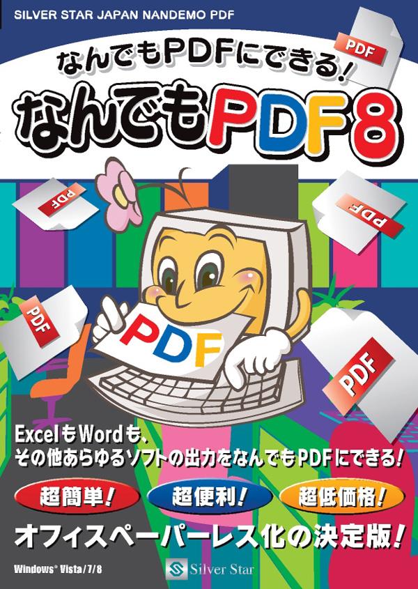 pdf 編集 変換