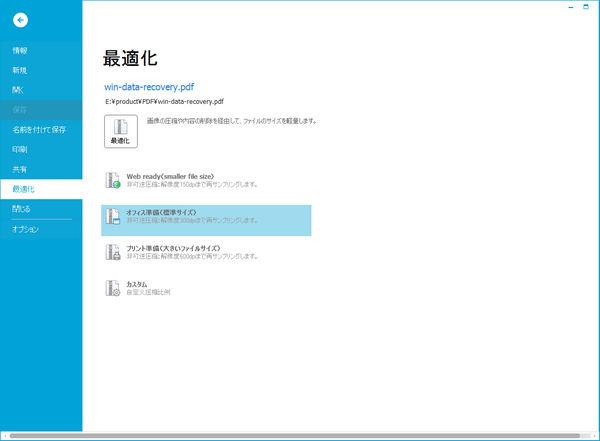 3操作でPDFファイルを圧縮する方法