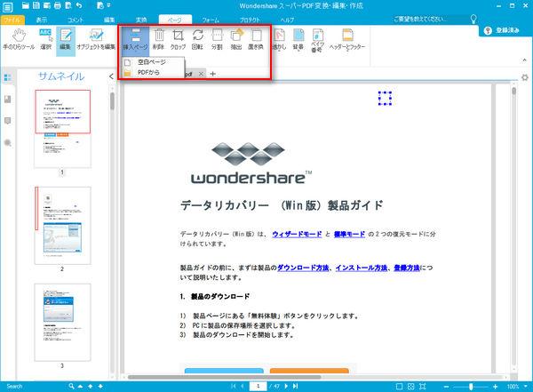 google docs pdf編集