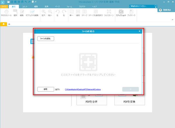 Excel 2007をPDF形式で保存