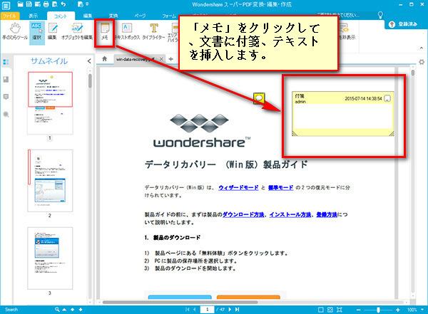PDFファイル加工修正