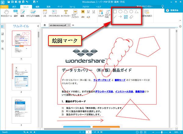 PDF絵図マーク