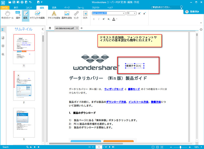 PDF編集:PDFにテキストを追加
